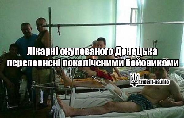 Лікарні окупованого Донецька переповнені покаліченими бойовиками