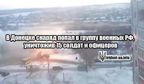 В Донецке снаряд попал в группу военных РФ, уничтожив 15 солдат и офицеров