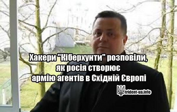 """Хакери """"Кіберхунти"""" розповіли, як росія створює армію агентів в Східній Європі"""