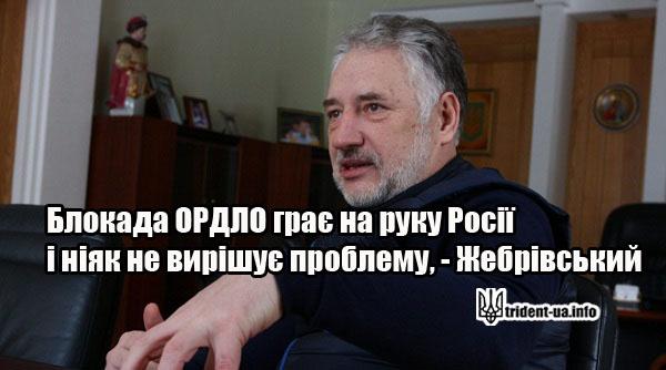 Блокада ОРДЛО грає на руку Росії і ніяк не вирішує проблему, – Жебрівський