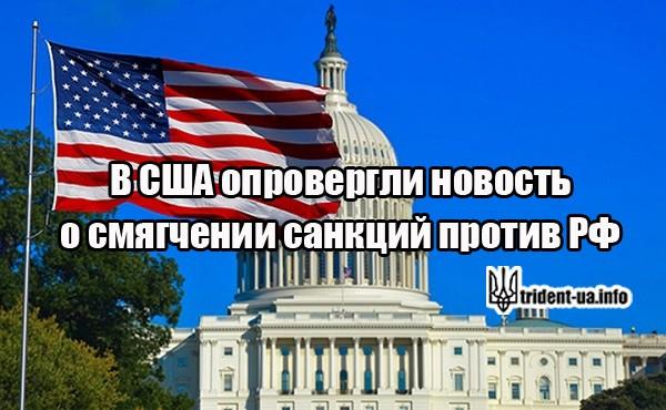Рано радовались: в США опровергли новость о смягчении санкций против РФ