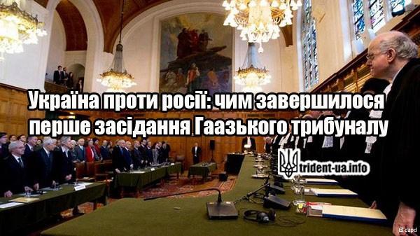 Україна проти росії: чим завершилося перше засідання Гаазького трибуналу