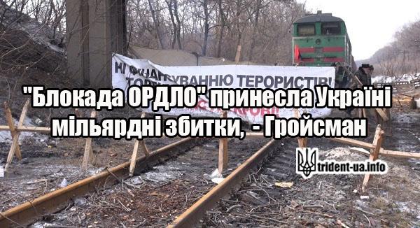 """""""Блокада ОРДЛО"""" принесла Україні мільярдні збитки, – Гройсман"""