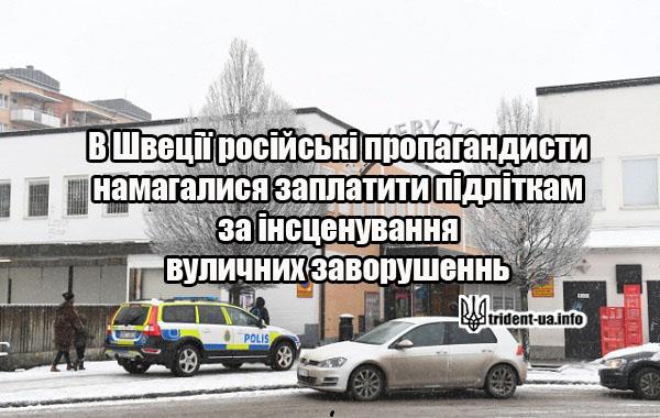 В Швеції російські пропагандисти пропонували підліткам гроші для того, щоб ті інсценували вуличні заворушення