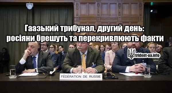 Гаазький трибунал, другий день: росіяни брешуть та перекривлюють факти