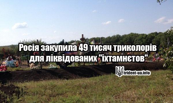 """Росія закупила 49 тисяч триколорів для ліквідованих """"іхтамнєтов"""""""