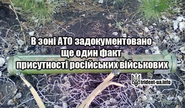 В зоні АТО задокументовано ще один факт присутності російських військових (ФОТО)