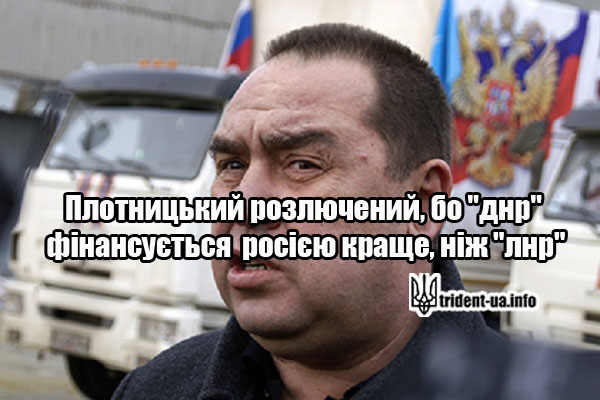 """Плотницький розлючений, бо """"днр"""" фінансується  росією краще, ніж """"лнр"""""""