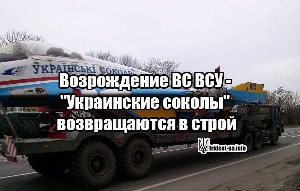 """Возрождение ВС ВСУ – """"Украинские соколы"""" возвращаются в строй (ФОТО)"""