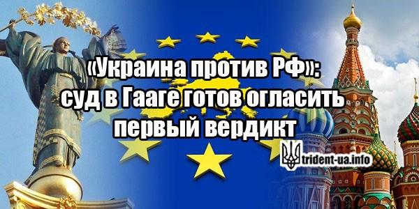 «Украина против РФ»: суд в Гааге готов огласить первый вердикт