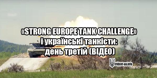 «STRONG EUROPE TANK CHALLENGE» і українські танкісти: день третій (ВІДЕО)