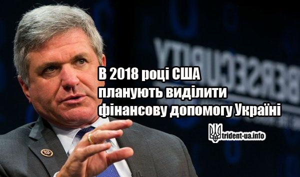 В 2018 році США планують виділити фінансову допомогу Україні