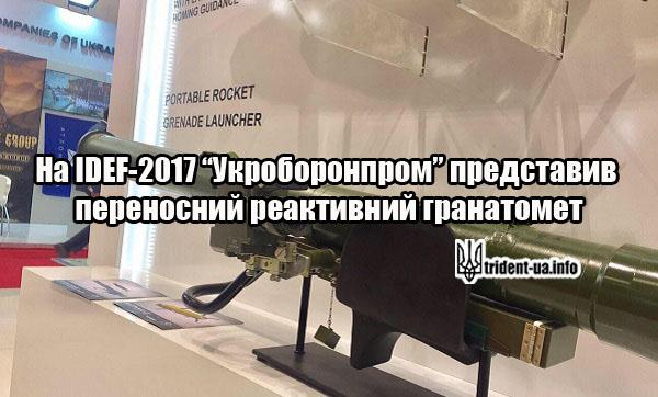 """На IDEF-2017 """"Укроборонпром"""" представив переносний реактивний гранатомет"""