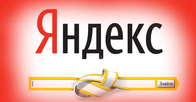 Гибридные войны: скрытая угроза «Яндекса» (инфографика)