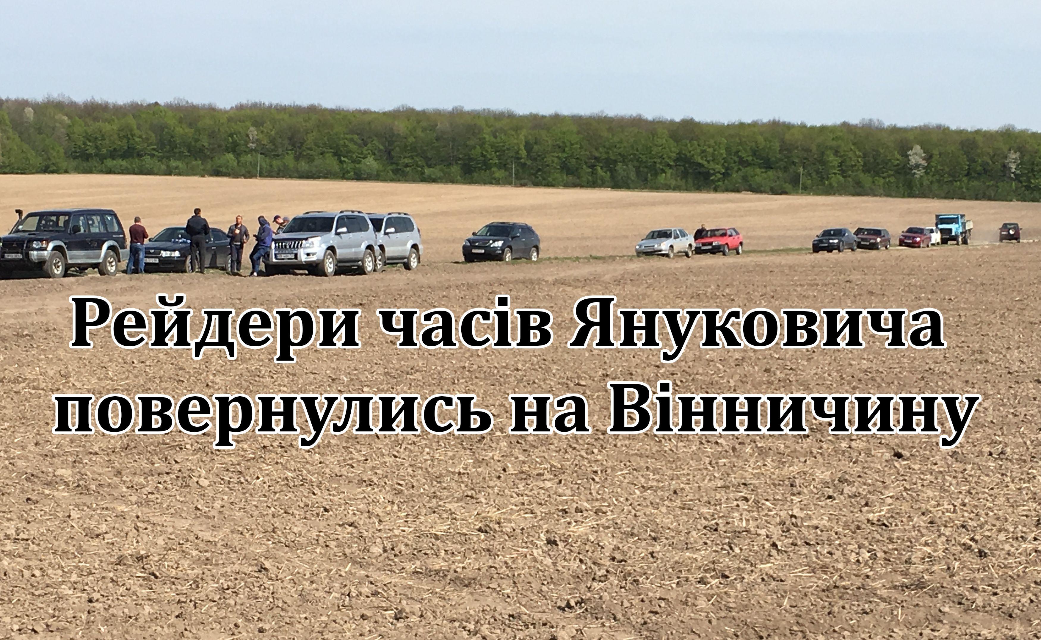 Ми прийшли від «партії регіонів» віджати вашу землю. Рейдери Молошний, Горох та Панченко орудують на Вінничині.