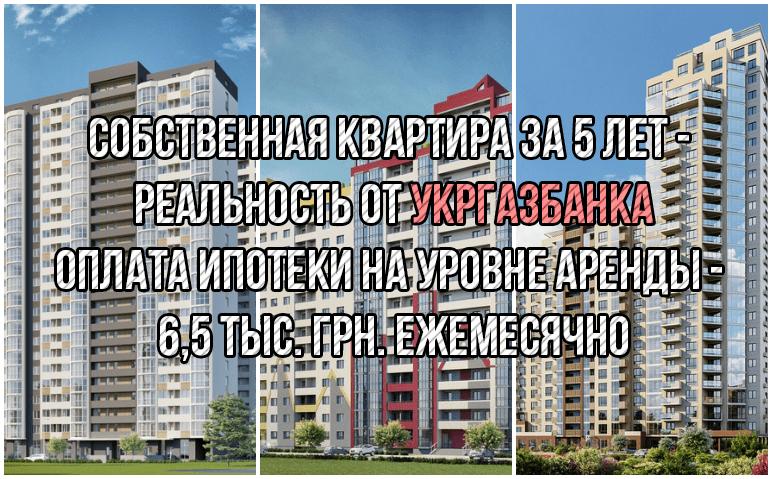 Кирилл Шевченко: Собственная квартира за 5 лет – реальность от Укргазбанка