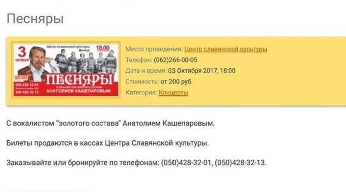 «Пісняри» вирішили після концерту у так званому «днр» виступити у Києві.