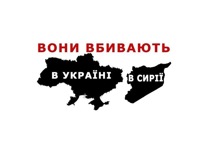 Вони вбивають: в Україні і Сирії.