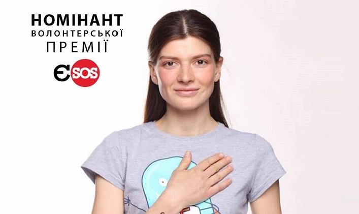 """Євгенія Драч – номінант """"Волонтерської премії – 2017"""" від Євромайдан SOS"""
