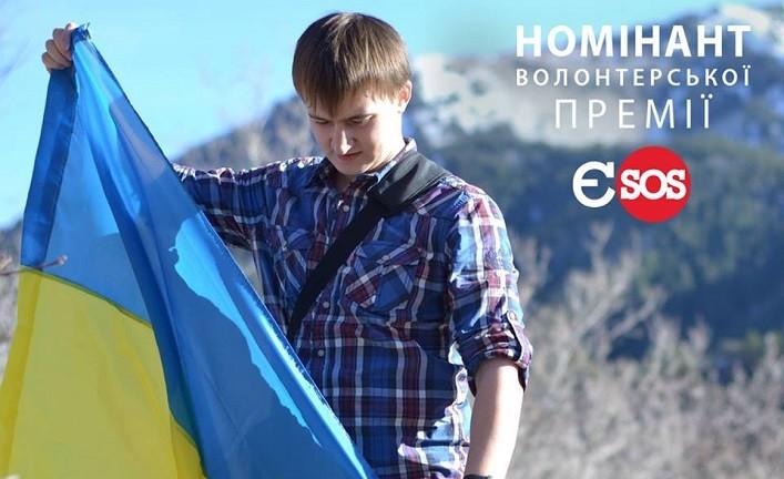 """Тарас Чмут – номінант """"Волонтерської премії – 2017"""" від Євромайдан SOS"""