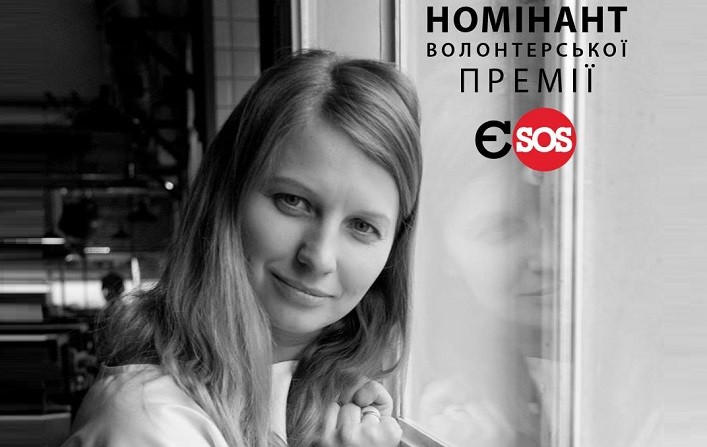 """Христенко Вікторія – номінант """"Волонтерської премії – 2017"""" від Євромайдан SOS"""