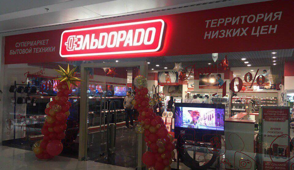 """""""Эльдорадо"""" ждет бойкот!? Торговая сеть открыла магазин в оккупированном Донецке (ФОТО)"""