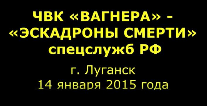 ЧВК «ВАГНЕРА» – «ЭСКАДРОНЫ СМЕРТИ» спецслужб РФ в оккупированном Луганске. ВИДЕО