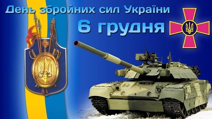 Сьогодні Україна відзначає День Збройних сил України! Прем'єра відео!