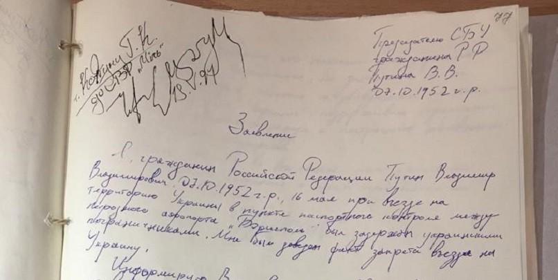 «Моль» в Борисполе, или как Путин Марчуку объяснительную писал