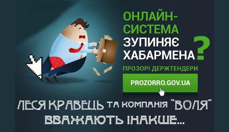 Леся Кравець (Воля) – люди Януковича продовжують «розривати» державний бюджет. Prozorro не рятує.