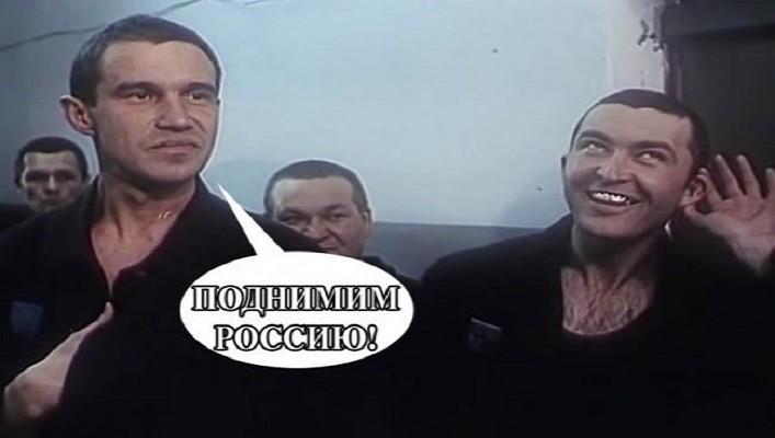 Экономику России в «топ-5» мировых выведут зэки