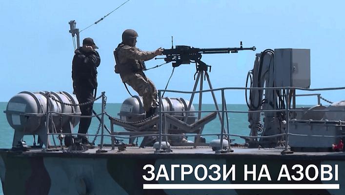 Загрози на Азові (#Ефір4_5_0)
