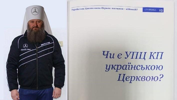 """У московського попа """"Паші-Мерседеса"""" співробітники СБУ знайшли методички ФСБ"""