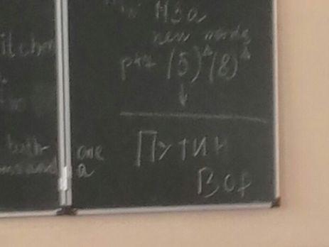 """В России школьники запустили челлендж """"Путин – вор"""" (ФОТО)"""
