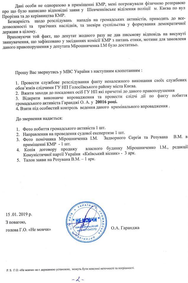депутат Ігор Мірошніченко побиття активістів -2