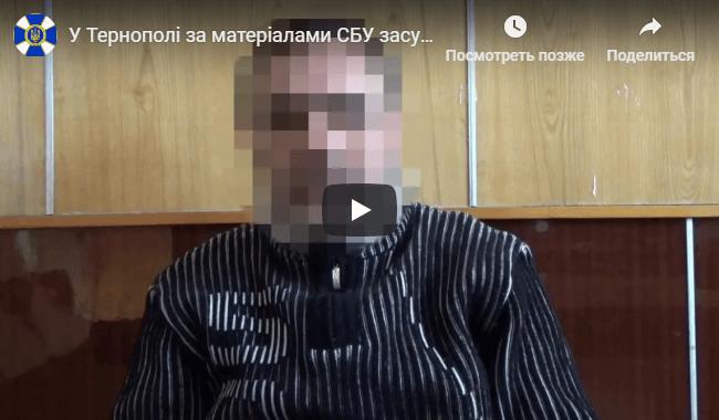 У Тернополі за матеріалами СБУ засуджено інформатора терористичної організації «ЛНР» (ВІДЕО)