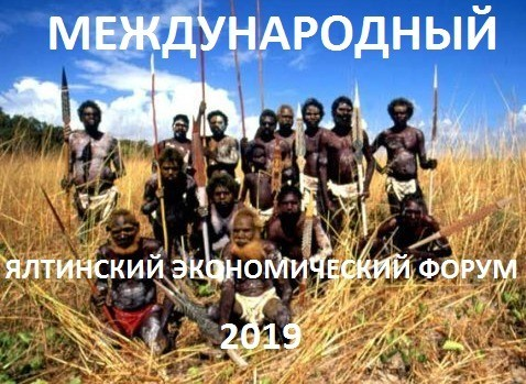 Так называемый «V Ялтинский экономический форум» состоится в апреле 2019. В оккупированном Крыму ожидают Ле Пена и Асада  (списки «почетных» гостей).