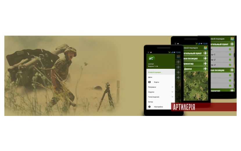 Кремлівська агентура? Apple заблокував додаток для артилеристів «УКРОП»