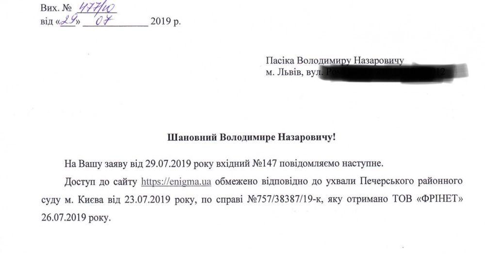 Наступ на свободу слова: в Україні суди почали блокувати інформаційні та новостні сайти