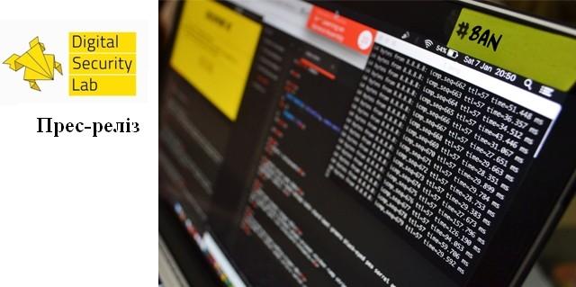 Ухвала суду про блокування 19 сайтів суперечить українському законодавству і міжнародному праву – Лабораторія цифрової безпеки