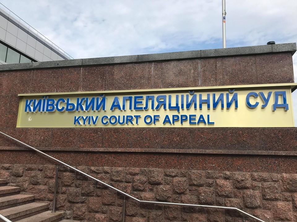 Розгляд апеляції на рішення по блокуванню українських новостних сайтів затягують