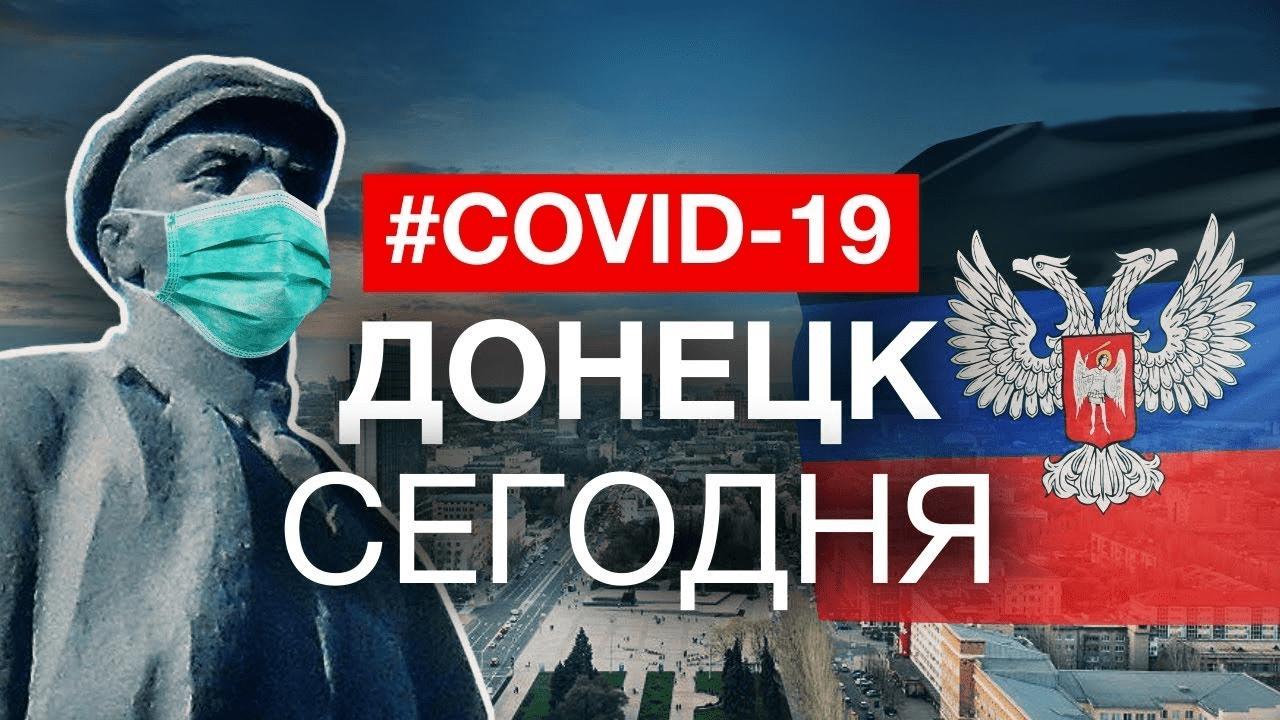 Эпидемия уже бушует в Донецке. Скоро начнется мор. При этом официально карантин не введен, – блогер