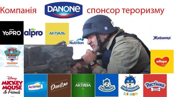 «Danone вбиває»: Українці організували в Facebook акцію бойкоту продуктів Данон
