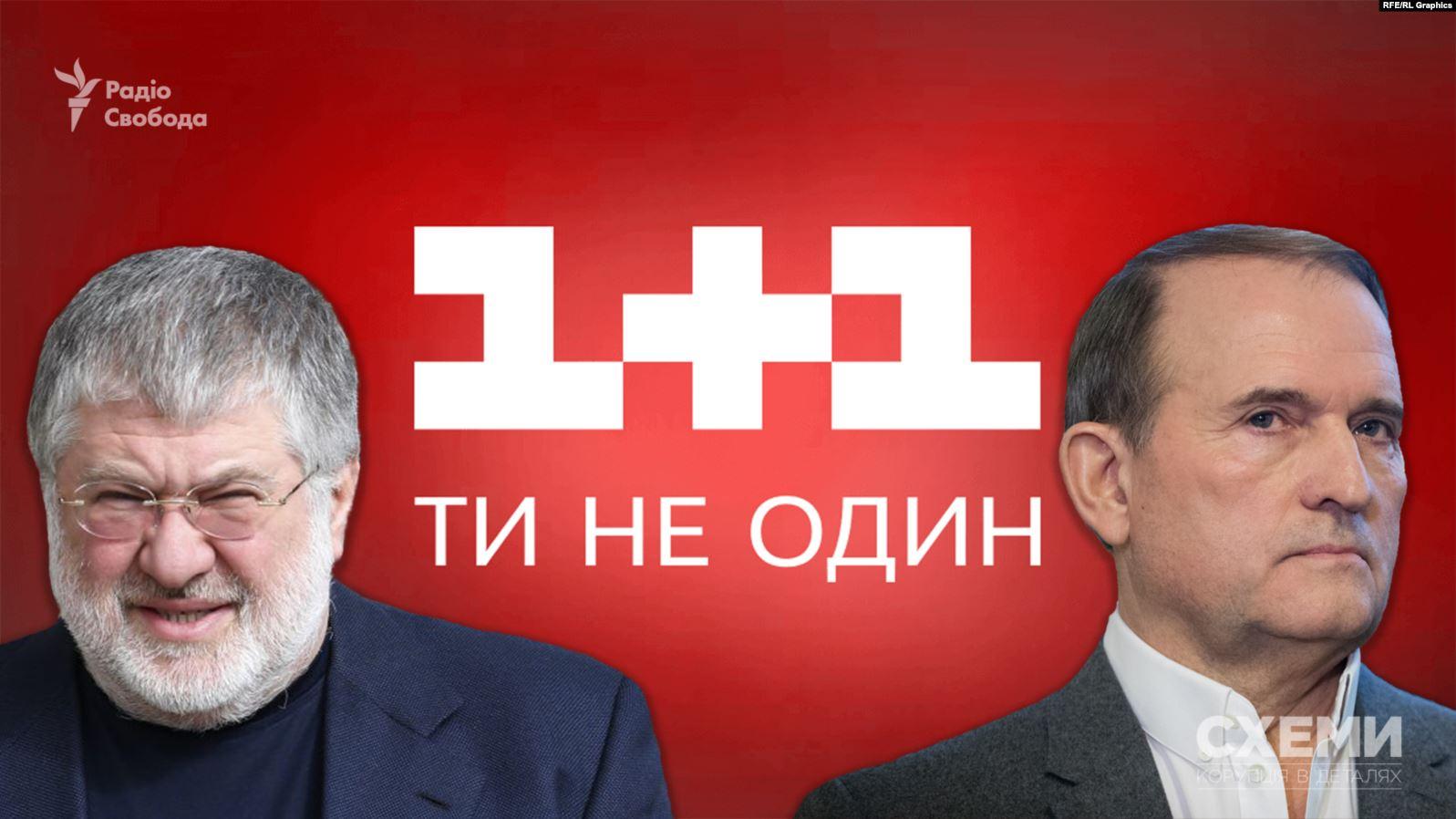 Медведчук став співвласником каналів «1+1» та «2+2» – декларація